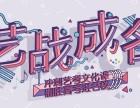 惠州艺考文化课辅导星火艺考文化冲刺班课程升级