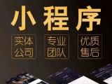 广州市小程序开发