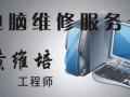 永安专业电脑维修