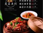 中式快餐加盟,3-5天学会技术,1月开店,手把手指导经营