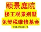 颐景庭院清盘,珍藏特惠20万首付送契税维修基金,送车位颐景庭院(