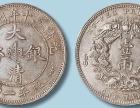 专注古钱币现金交易