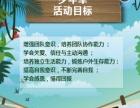 清大教育,少年军+预科班,给你别样的暑假