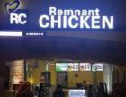 RC韩式炸鸡怎么加盟 RC炸鸡加盟赚钱吗