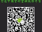 南昌顺天粮仓微交易平台特招会员代理