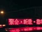 信阳鹏远传媒出租车LED顶灯有限公司