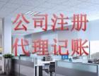 在潍坊注册公司的流程记账报税要怎样办