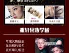 江苏的品牌连锁化妆学校