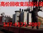扬州变压器回收-江苏回收变压器网站