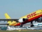 菏泽国际快递DHL国际快递 FEDEX联邦国际快递