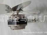 罩极电动机电机 散热器 冷凝器 冷柜电机制冷用风机25W-120