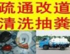 宁波市海曙区抽隔油池,隔油池维修,管道清洗清淤