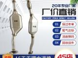 雪鐵龍 富康 愛麗舍 8V 華普三元催化器