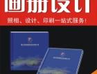 重庆江北宣传册设计印刷