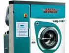 朔州县城县城干洗店加盟选择品牌干洗店设备