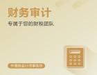 代理财务审计 深圳财务审计 深圳财务审计公司