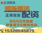 南京汇发网恒生指数期货配资平台5000元起配,0利息