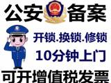 哈尔滨110开锁公司 道里 道外 香坊 南岗 江北 快速上门