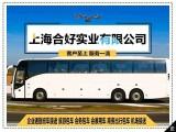 上海大巴車中巴車商務車租賃
