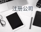 北京注册一人有限责任公司应具备的条件