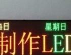 萍乡LED电子广告屏、微信点餐软件、监控安装维修