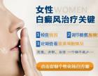 女性白癜风的病因有哪些