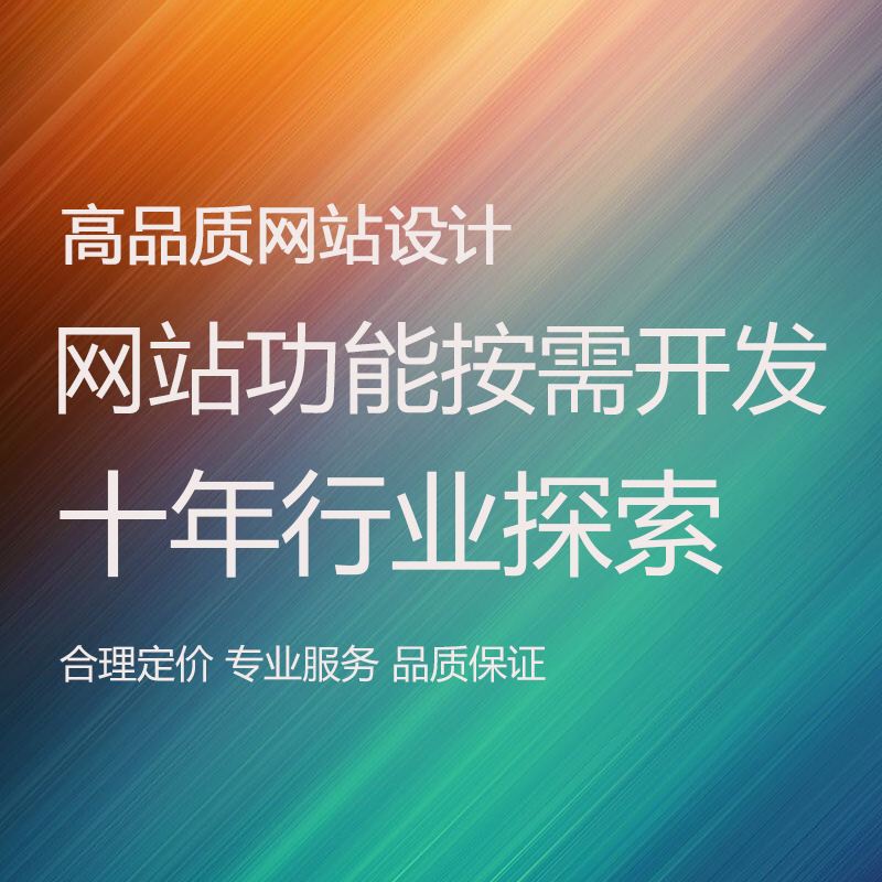 深圳网站建设,专业网站建设,网站设计,网站定制开发