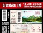 武汉印刷刮刮卡 密码卡 条码门票 二维码入场券