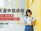 上海法语口语培训班 预约免费法语体验课