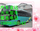 (永康到云浮的客车)直达汽车线路(15058103142)票