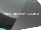遮光黑色导电布胶带JSM-B004新能源汽车5G智慧视窗灯具