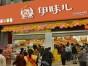 伊味儿零食店加盟 休闲食品行业的首选品牌