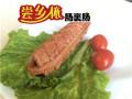 肠裹肠加盟 小吃加盟店 小吃加盟费用 特色小吃加盟
