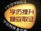 河南师范大学2018年成人高招学前教育专业分析