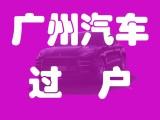 广州地区年审,过户,个人指标申请