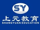 太仓会计初中级职称培训,上元教育会计线上直播免费体验