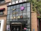 上海咖咖奥咖啡厅怎么加盟 加盟费用多少钱