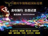 赣州华翎专业的钢管舞培训让酒吧领舞更受欢迎