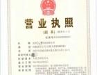 沈阳科技公司手续转让,注册地皇姑区,无不良记录