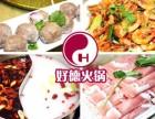 中国火锅连锁,温州好德火锅加盟怎么样,开一家好德火锅赚钱吗
