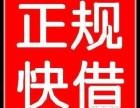 长沙正规无抵押贷款公司 快捷办理长沙无抵押贷款 急用钱贷款