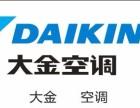 欢迎进入南京大金中央空调保养维修加氟各区售后服务维修总部电话