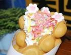 哪里能学鸡蛋仔冰淇淋 华夫饼可丽饼冰激凌速成培训班