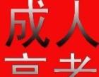 2017年泰安武汉大学网络教育高起专专升本热门专业报名中