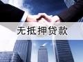 北京贷款哪家强一无前期一保额保批保下款