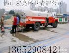 化粪池进行机械抽取,人工清掏 维修改造13652908421