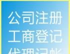 专职惠州工商注册 代理记帐 一般纳税人申请等会计服