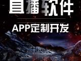 直播软件app开发平台源码搭建社交源码短视频制作聊天APP