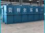江西酿酒厂污水处理设备厂家?贝特尔中国骨干企业