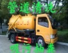 南京玄武区清洗油污管道
